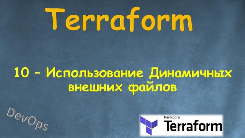 10 Terraform Использование Динамичных внешних файлов templatefile