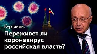 Сергей Кургинян: Куда ведет эпидемия COVID-19 и переживет ли коронавирус российская власть?