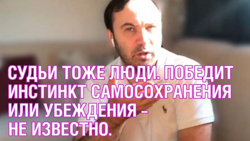 Судьи тоже люди Победит инстинкт или убеждения не известно Илья Пономарев