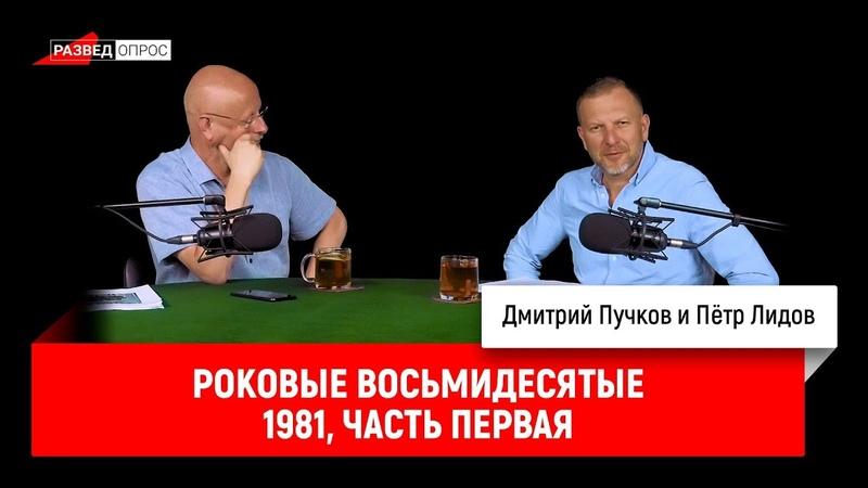 Пётр Лидов Роковые восьмидесятые 1981 часть первая