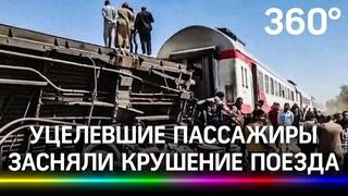 8 погибли, более 100 пострадали: страшное крушение поезда в Египте - видео