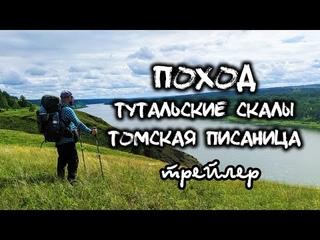 Трейлер Поход на Тутальские скалы и Томскую писаницу (Трейлер)