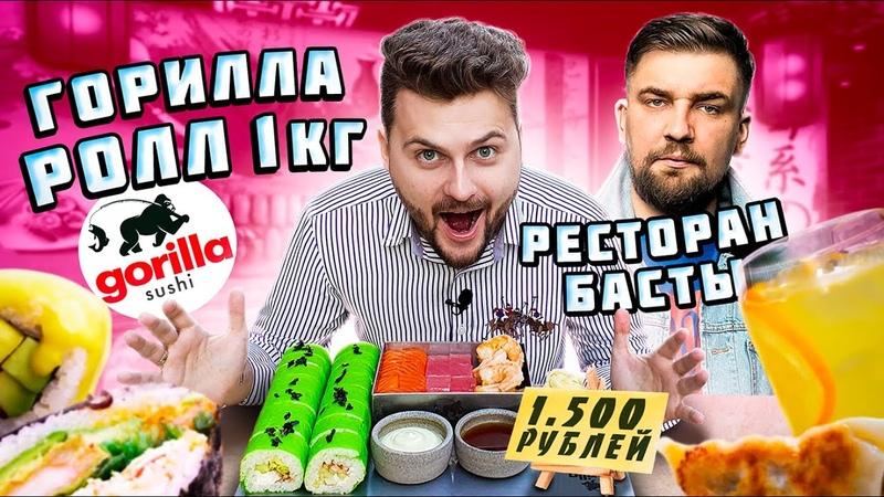 КИЛОГРАММОВЫЙ Горилла ролл за 1500 рублей в ресторане Басты Обзор Gorilla Sushi