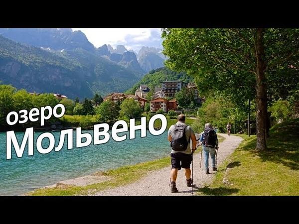 Прекрасное горное озеро Мольвено в Италии