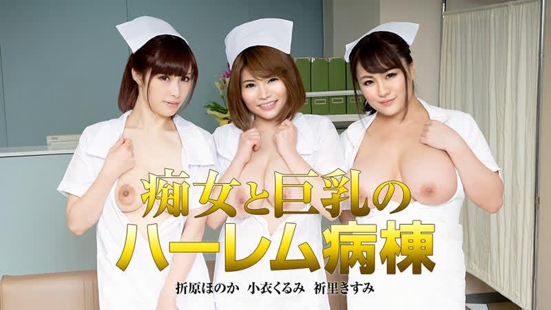 Японское порно Honoka Orihara, Kurumi Kokoro, Kisumi Inori japanese porn All Sex, Group, Nurse, Big Tits, Stockings, Creampie