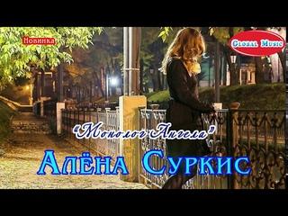 """Алёна Суркис - """"Монолог Ангела"""" / *Красивая жизненная песня*"""
