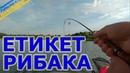 Етикет рибака! Неписані правила для рибалки! Риболовний кодекс