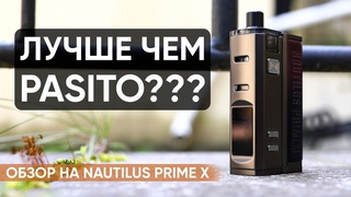 Мод который способен победить PASITO!   Обзор на Aspire Nautilus Prime X