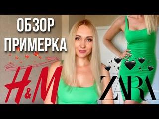 Обзор примерка 🔴 H&M ⚫️ ZARA  ☀️Лето 🍂 Осень ❗️sale СКИДКИ 🔝ссылки 🔝