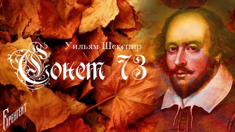 Сонет 73 Уильям Шекспир