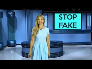 Stop Fake. Новый учебный год должен начаться в традиционном формате