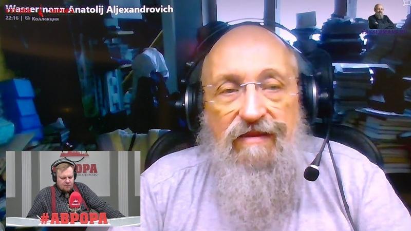 Радио Аврора 02 12 2020 Анатолий Вассерман