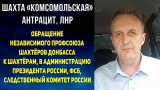 Обращение Независимого профсоюза шахтёров Донбасса к шахтёрам, в администрацию президента,ФСБ, СК РФ