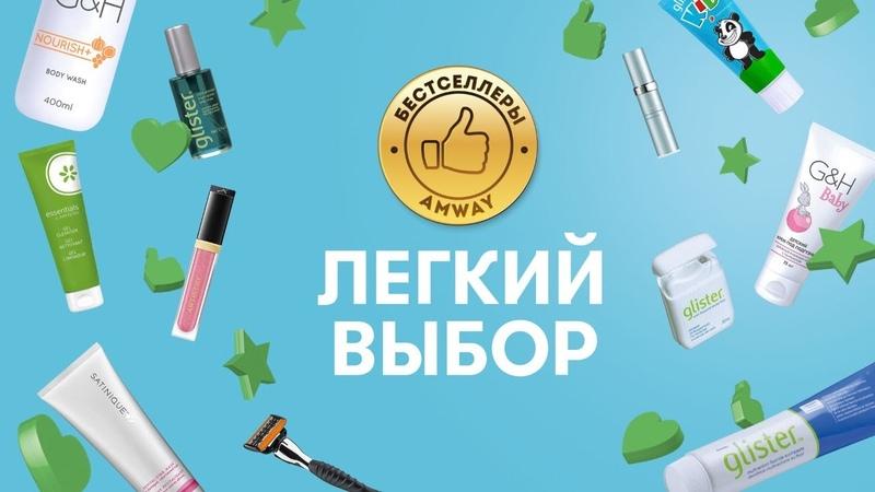 Бестселлеры Amway товары для дома косметика витамины БАДы продукция для ухода за телом