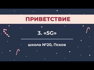 """3. Приветствие команды КВН """"5G"""", 20 школа, Псков"""