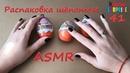 АСМР ASMR Шоколадные яйца - 41. Распаковка Киндер Сюрприз Kinder Surprise для девочек