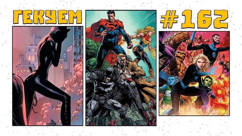 Гекуем 162 - DCeased Dead Planet 1 Batman 94 Empyre Fantastic Four 0