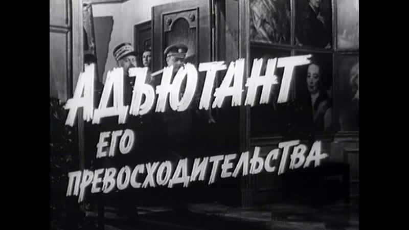 Адъютант его превосходительства 4 серия 1969