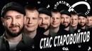 Время от времени подкаст 11 Стас Старовойтов