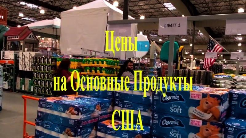 Супермаркет, цены на основные продукты. США. Аляска. Анкоридж. ДомаВместе