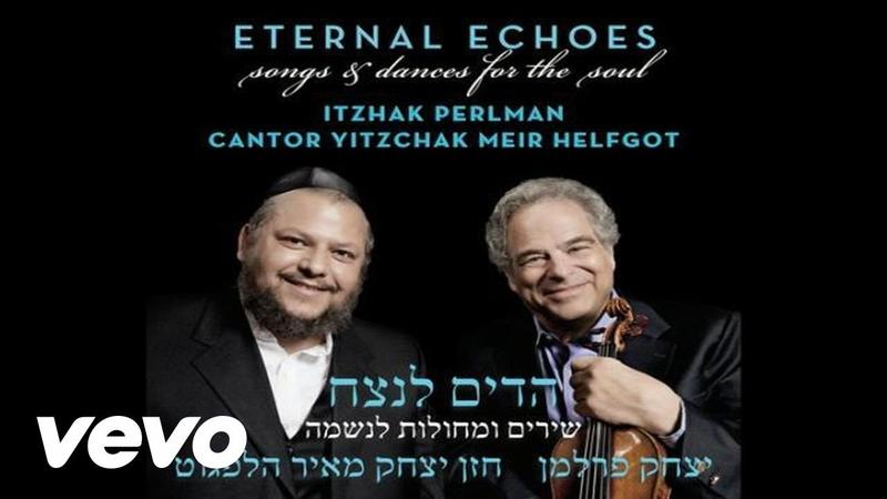 Кантор Yitzchak Meir Helfgot, скрипка Itzhak Perlman - Kol Nidrei (арамейский)