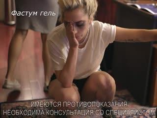 Леди Гага - Фастум Гель (реклама)   zlg жлг zh0ppa   lady gaga