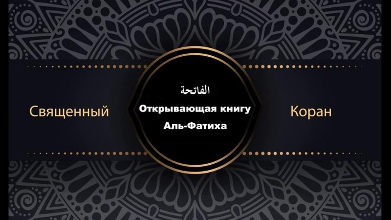 Коран Сура Аль Фатиха Смысловой перевод на русском языке