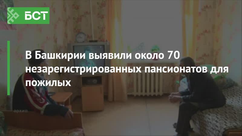 В Башкирии выявили около 70 незарегистрированных пансионатов для пожилых