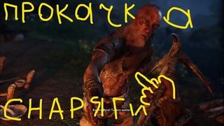 FarCry Primal   Прокачка снаряги  # 13