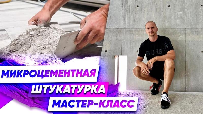Мастер Класс по Микроцементной Штукатурке