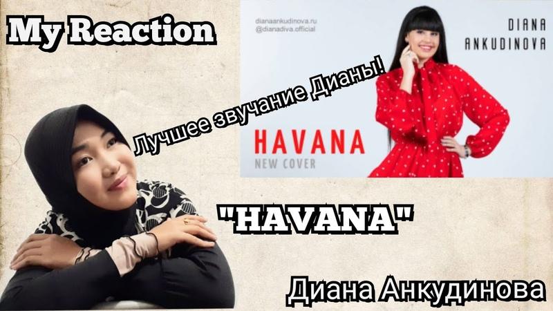 Diana Ankudinova Reaction to Cover HAVANA Про Диану Супер Indonesia Aceh