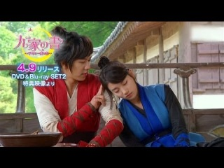 preview | Gu Family Book BTS - Japanese Blu Ray & DVD