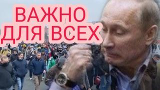 СРОЧНО-ПОБЕДА! Восставший народ России прогнул Москву. РАБОТАТЬ БОЛЬШЕ НЕ НАДО