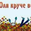 Ольга Сможевская