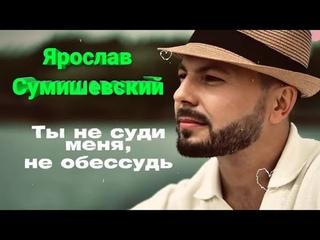 """Клип на песню Ярослава Сумишевского """"Ты не суди меня"""""""