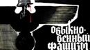Обыкновенный фашизм документальный, реж. Михаил Ромм, 1965 г.