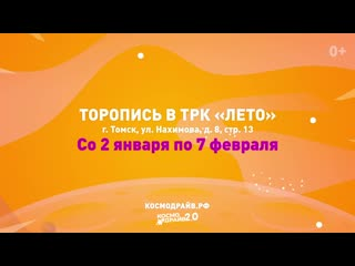 Выставка КОСМОДРАЙВ 2.0 для всей семьи в Томске!