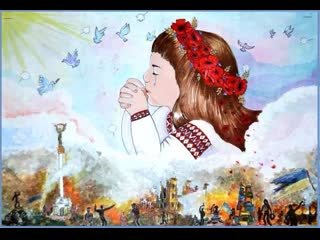 Мечтаю, чтобы мир был с войной не знаком.
