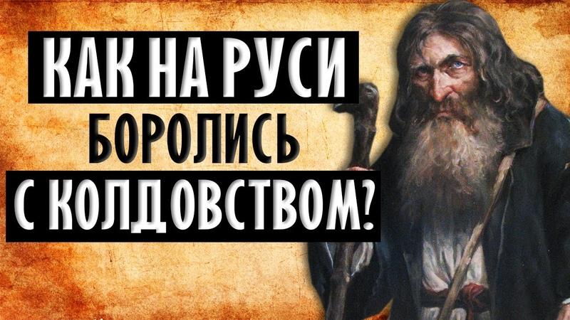 Сглаз и порча как на Руси боролись с колдовством