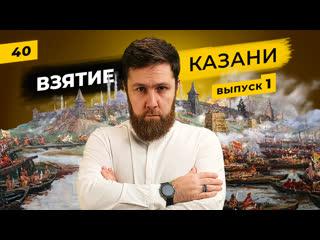 Взятие Казани. 1552 год   Как был организован поход Ивана Грозного на Казанское ханство