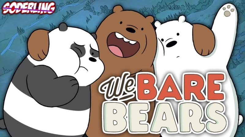 Cartoon Обзор от Soderling'а We Bare Bears Мы Обычные Медведи