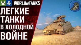 Легкие танки Западного блока. WoT Console Modern Armor