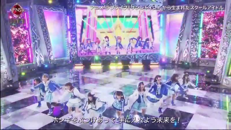 Выступление Aqours на фестивале FNS с песней «Mirai no Bokura wa Shitteru yo»