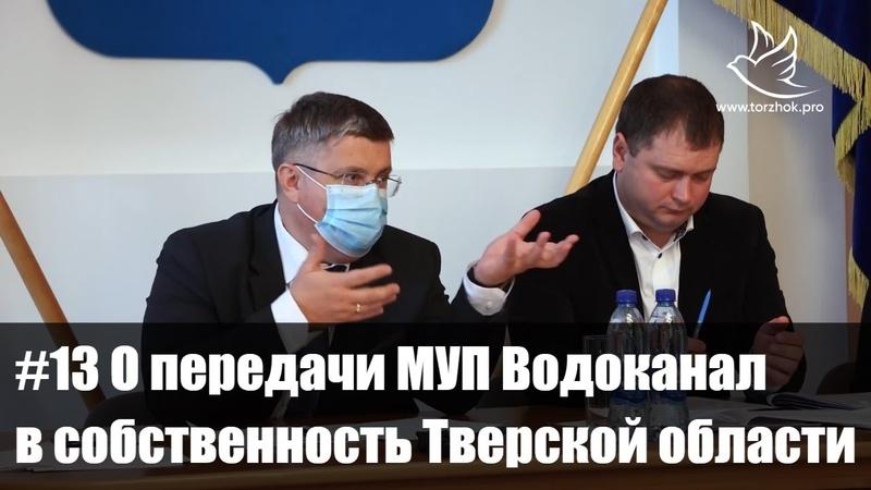 13 О передачи МУП Водоканал в собственность Тверской области