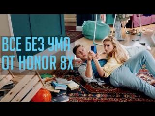 Honor 8x. сделай шаг в будущее.