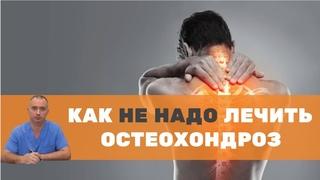 Как нельзя лечить остеохондроз?