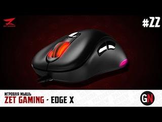 Вскрытие покажет #22 - Мышь Zet Gaming Edge X