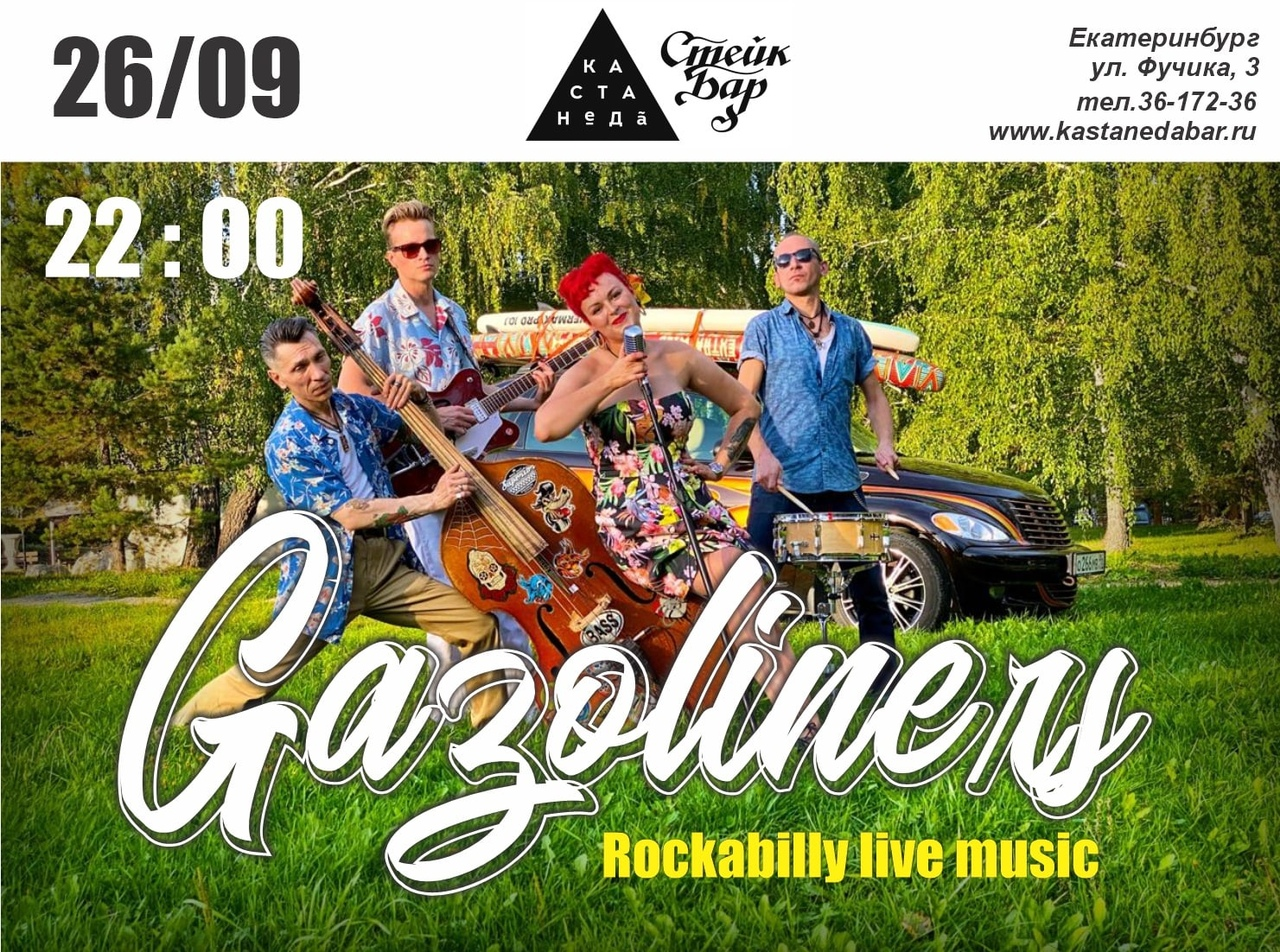 26.09 Gazoliners в KastaNeDa Bar!