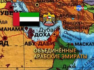 В гостях у Деда Краеведа ОАЭ