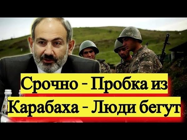 Срочно Люди массово бегут из Карабаха Свежие новости
